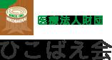 医療法人財団 ひこばえ会