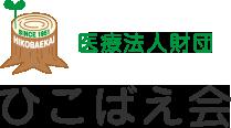 医療法人財団ひこばえ会の採用情報