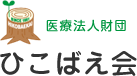 ひこばえ会は、東京都足立区を拠点に医療・介護サービス・在宅医療を幅広くサポートしています
