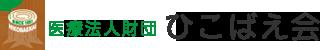医療法人財団ひこばえ会のサイトマップ